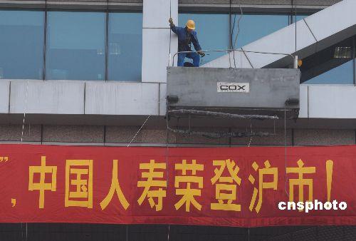 中国人寿A股上市首日股价翻倍捐赠百万做慈善