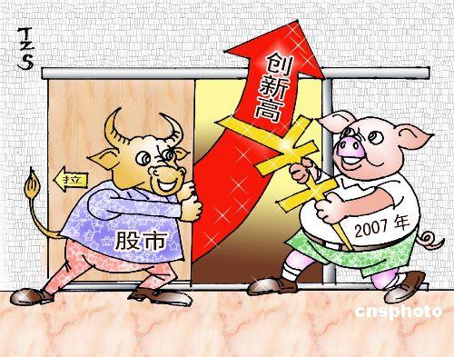 2007年全球股市或重新洗牌中国预料将是大赢家(3)