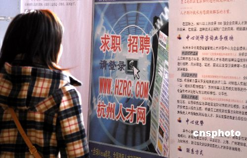 中国2006年累计实现城镇新增就业人数首超千万
