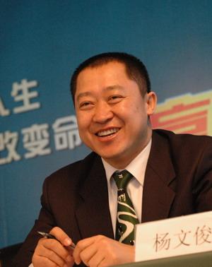 蒙牛乳业董事长牛根生,总裁杨文俊