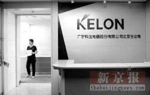 科龙频爆被购传闻自请停牌发言人否认出售股权