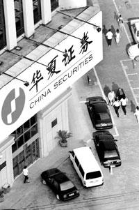 中信重组华夏证券出资额是否为50亿元尚未敲定