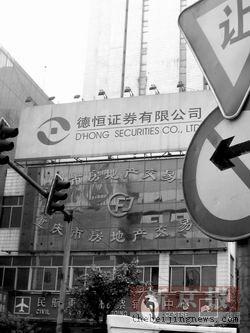 上海友联操控德隆金融帝国内幕(组图)