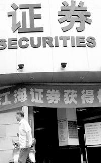 证券行业整改全面展开普遍性违规行为得到遏制