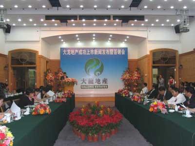 顺义大龙城乡建设开发总公司成功上市