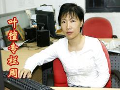 新浪专栏作者叶檀.(新浪财经资料图片)图片