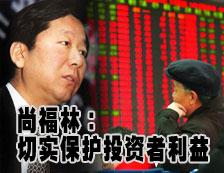 尚福林:股权分置解决之前加强保护投资者利益