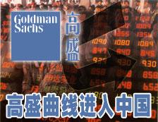 高盛集团将登陆A股承销市场间接控股高盛高华