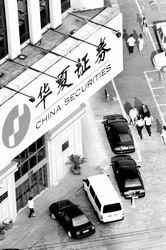 中信全方位接盘华夏证券一次性承接87家营业部