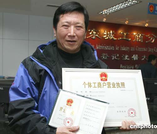 首个香港居民个体营业执照颁发(多图) _国内财