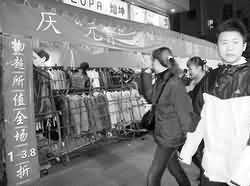 打折商品昨日俏销购物节(组图)