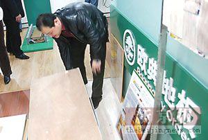 北京部分建材市场停售欧典地板公司称宣传失误