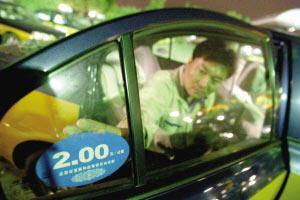 北京出租车价今起调至2元/公里将取消燃油补助