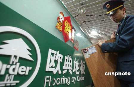 组图:六十二种型号欧典地板北京暂停销售