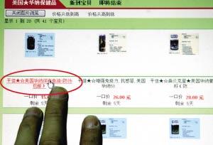 北京万帮华纳伪造洋血统 老板记者证被民警没收