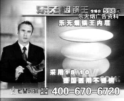 央视曝光乐无烟等知名无烟锅材料与宣传不符