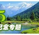 中国国家地理55