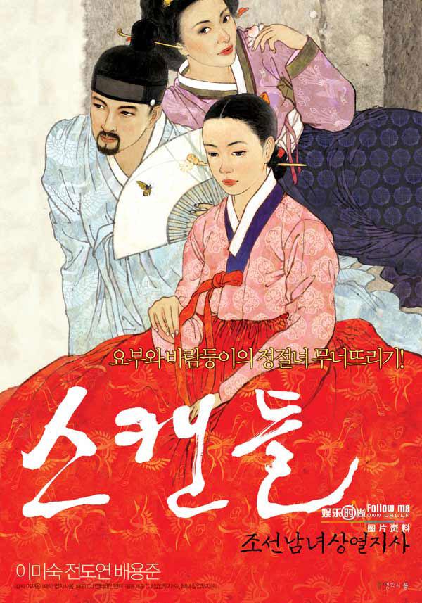 原来可以这样 韩国情色电影海报欣赏(组图)(2)