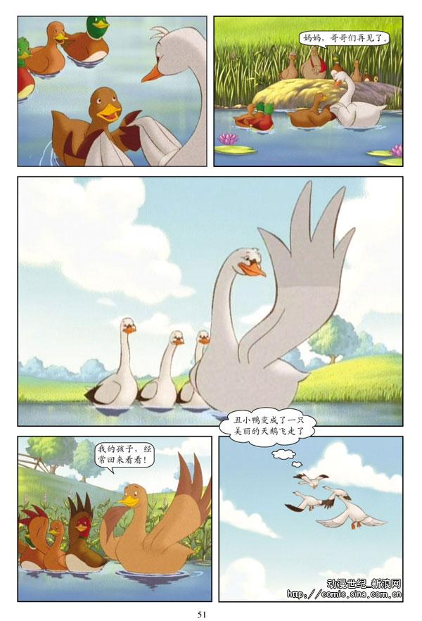安徒生童话 丑小鸭 49图片