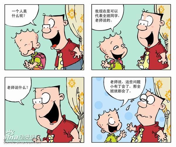 四格漫画图片简笔画_文明礼仪四格漫画图片_四格漫画