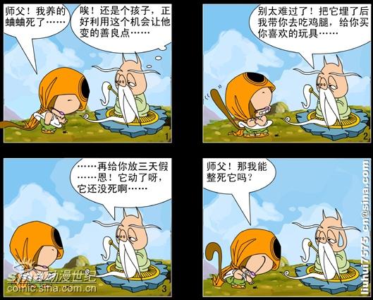 可爱四格漫画《悟空的学艺生涯》(8)