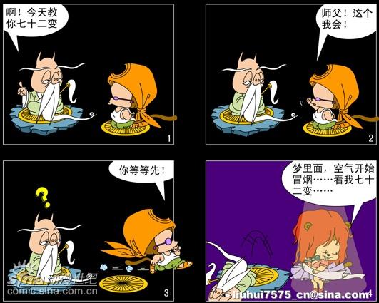 可爱四格漫画《悟空的学艺生涯》(11)