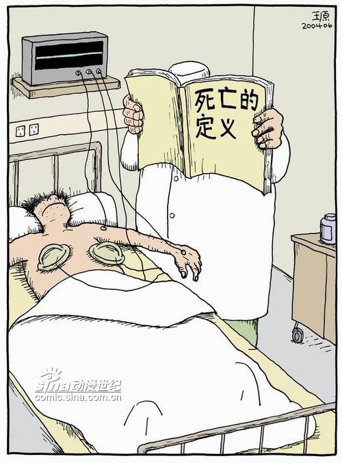放松心情——漫画赏析 - 依恋 - 健康乐园