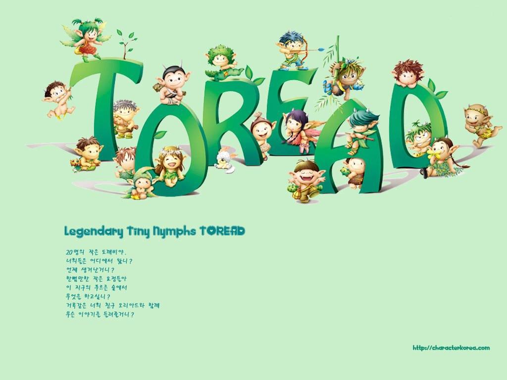 韩国《toread》可爱小人卡通壁纸(2)
