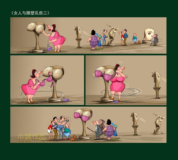 《女人与雕塑乳房》 动漫世纪
