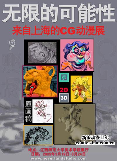 素质拓展活动展板海报