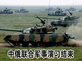 中俄联合军事演习结束