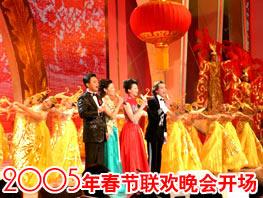2005年春节联欢晚会开场
