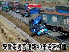 安徽定远高速路40车连环相撞