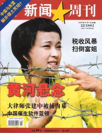 《中国新闻周刊》简介