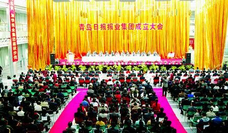 青岛日报报业集团今天上午挂牌成立(附图)