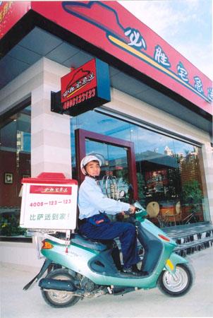 北京首家必胜宅急送开始外送业务(图)