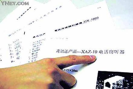 """深圳惊现""""手机窃听器""""(图)"""