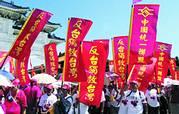 """台湾""""公投法""""""""统独公投""""条款被否决内幕"""