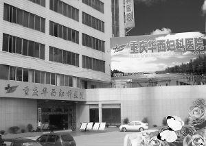 天使 来自重庆华西妇科医院的报道