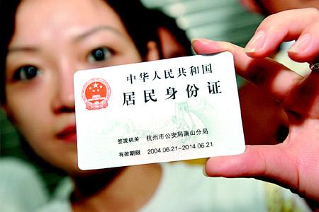 43位萧山市民:我们有了新身份证(图)