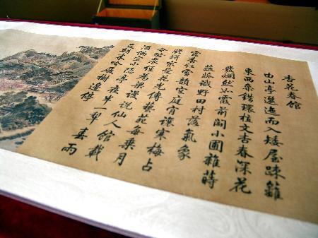 图文:福建泉州发行《圆明园四十景图》珍藏画卷