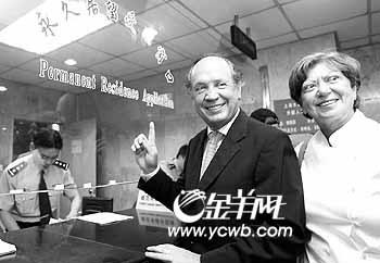 上海受理外国人申请永久居留(图)
