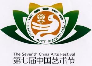 第七届中国艺术节标志图案今日揭晓(图)图片