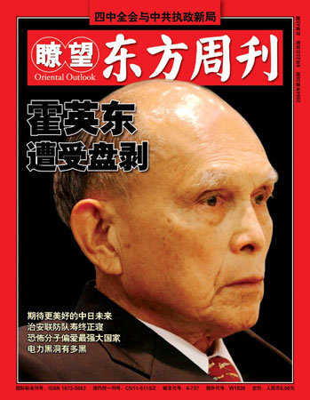 �t望东方周刊2004年第39期目录及封面