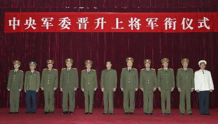 中央军委晋升两名上将胡锦涛颁发命令状