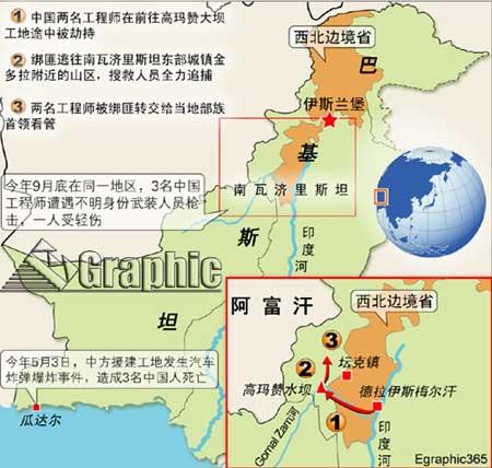 中国工程师被绑案追踪:绑匪推迟处死人质限期