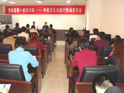 情系首都感知河南-中原文化北京行即将启动