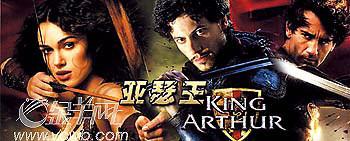 影视天地:《亚瑟王》KingArthur(图)