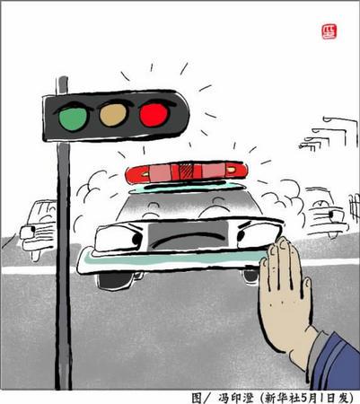漫画:非执行紧急任务不得优先通行