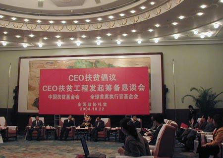 著名企业CEO发出中国第一份全国性CEO扶贫倡议